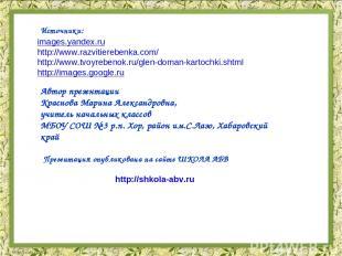 Автор презентации Краснова Марина Александровна, учитель начальных классов МБОУ