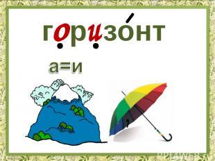 г р зонт