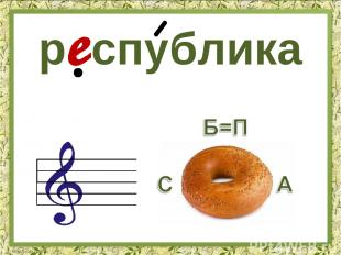 р спублика ♪