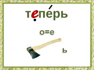 т перь