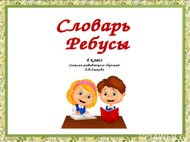 4 класс Система развивающего обучения Л.В.Занкова