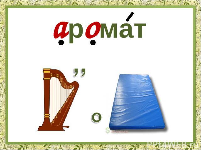 р мат