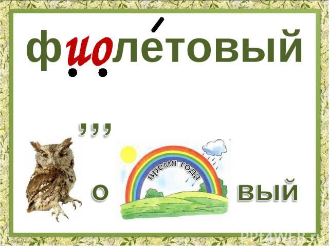 ф летовый