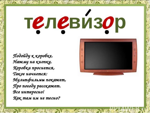 загадка с юмором про телевизор