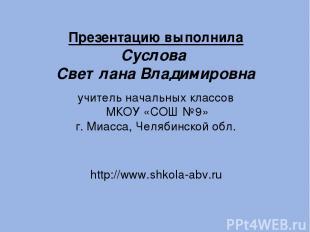 Презентацию выполнила Суслова Светлана Владимировна учитель начальных классов МК