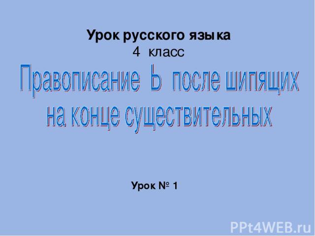 Урок русского языка 4 класс Урок № 1