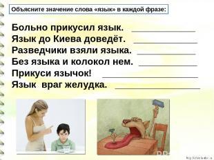 Объясните значение слова «язык» в каждой фразе: Больно прикусил язык. __________