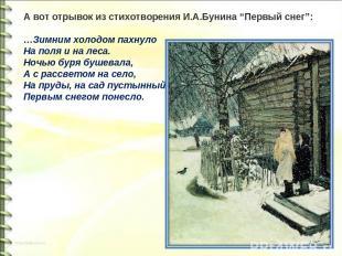 """А вот отрывок из стихотворения И.А.Бунина """"Первый снег"""": …Зимним холодом пахнуло"""