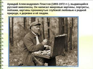 Аркадий Александрович Пластов (1893-1972 гг.), выдающийся русский живописец. Он