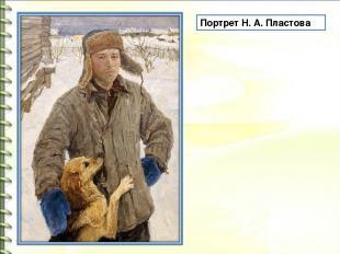 Портрет Н. А. Пластова