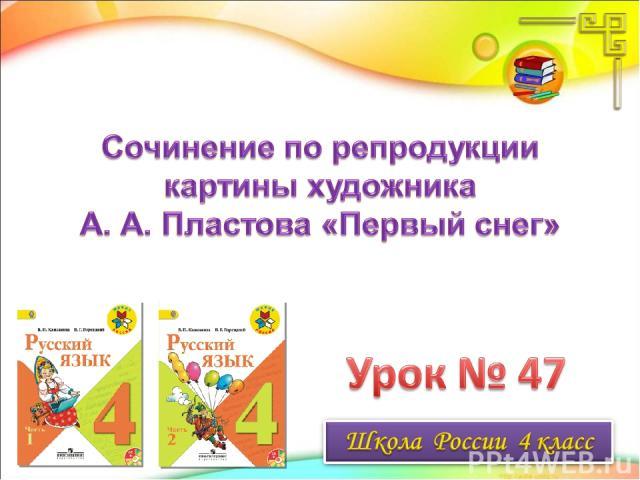 sochinenie-po-russkomu-yaziku-semya-7-klassa-perviy-sneg