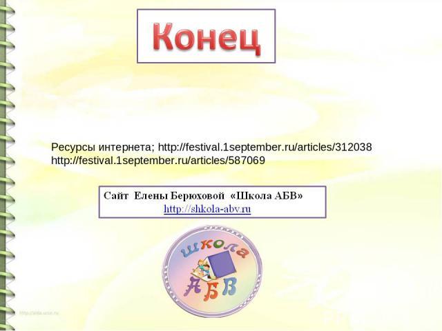 Ресурсы интернета; http://festival.1september.ru/articles/312038 http://festival.1september.ru/articles/587069