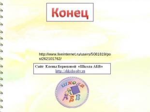 http://www.liveinternet.ru/users/5081819/post262101762/