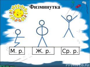 Физминутка М. р. Ж. р. Ср. р. FokinaLida.75@mail.ru