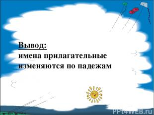 Вывод: имена прилагательные изменяются по падежам FokinaLida.75@mail.ru