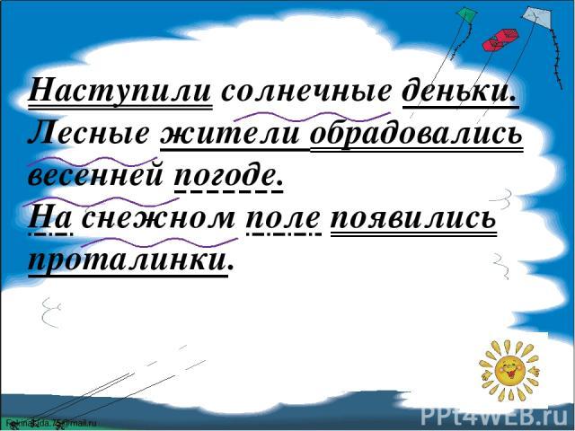Наступили солнечные деньки. Лесные жители обрадовались весенней погоде. На снежном поле появились проталинки. FokinaLida.75@mail.ru
