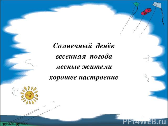 Солнечный денёк весенняя погода лесные жители хорошее настроение FokinaLida.75@mail.ru
