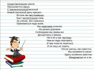 Существительное школа Просыпается глагол С прилагательным веселый Новый школьный