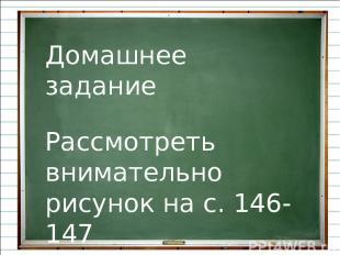 Домашнее задание Рассмотреть внимательно рисунок на с. 146-147 Выполнить упр. 4