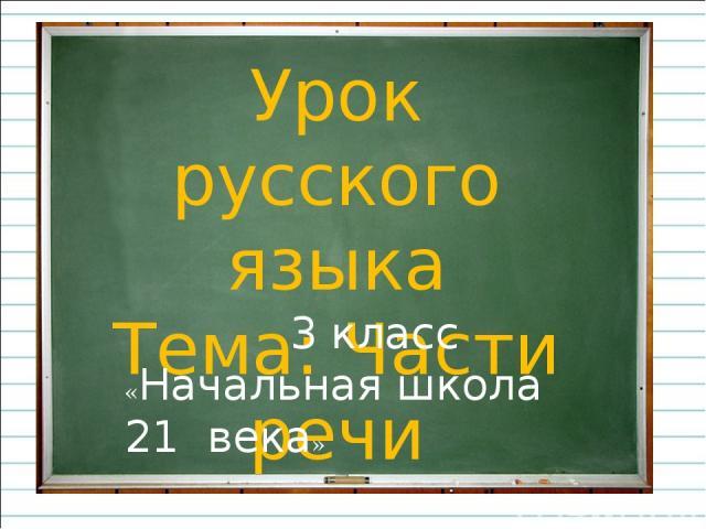 Урок русского языка Тема: Части речи 3 класс «Начальная школа 21 века»