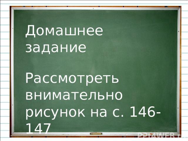 Домашнее задание Рассмотреть внимательно рисунок на с. 146-147 Выполнить упр. 4 с. 148
