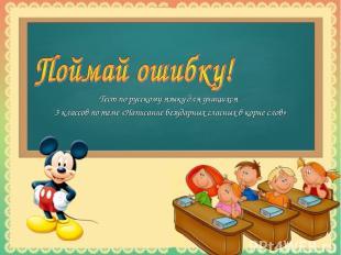 Тест по русскому языку для учащихся 3 классов по теме «Написание безударных глас
