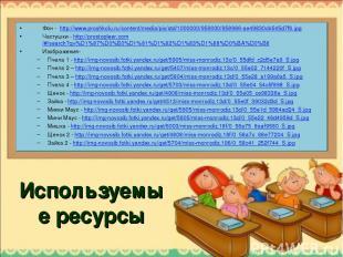 Используемые ресурсы Фон - http://www.proshkolu.ru/content/media/pic/std/1000000
