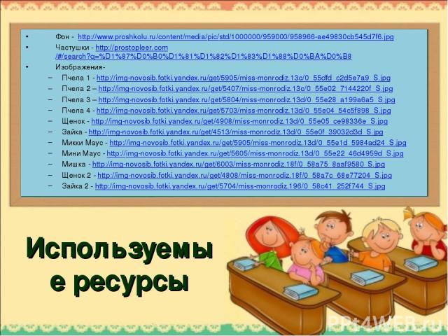 Используемые ресурсы Фон - http://www.proshkolu.ru/content/media/pic/std/1000000/959000/958966-ae49830cb545d7f6.jpg Частушки - http://prostopleer.com/#/search?q=%D1%87%D0%B0%D1%81%D1%82%D1%83%D1%88%D0%BA%D0%B8 Изображения- Пчела 1 - http://img-novos…