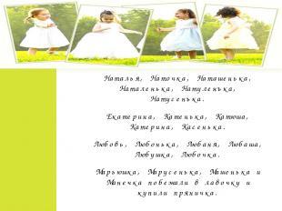 Наталья, Наточка, Наташенька, Наталенька, Натуленъка, Натусенъка. Екатерина, Кат