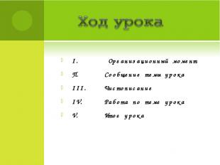 I. Организационный момент П. Сообщение темы урока III. Чистописание IV. Работа п
