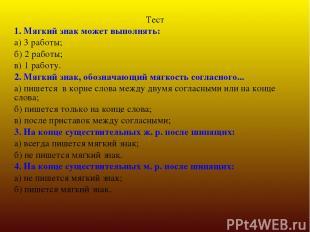 Тест 1. Мягкий знак может выполнять: а) 3 работы; б) 2 работы; в) 1 работу. 2. М
