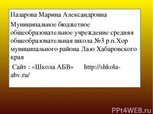 Назарова Марина Александровна Муниципальное бюджетное общеобразовательное учрежд