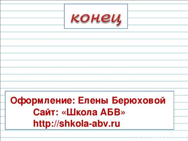 Оформление: Елены Берюховой Сайт: «Школа АБВ» http://shkola-abv.ru
