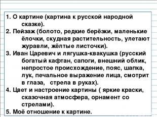 1. О картине (картина к русской народной сказке). 2. Пейзаж (болото, редкие берё