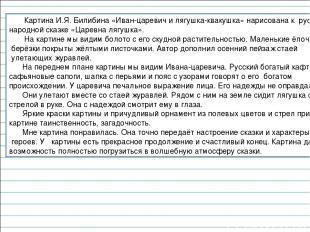 Картина И.Я. Билибина «Иван-царевич и лягушка-квакушка» нарисована к русской нар