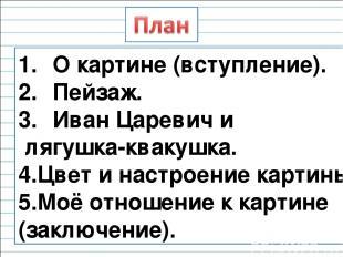 О картине (вступление). Пейзаж. Иван Царевич и лягушка-квакушка. 4.Цвет и настро