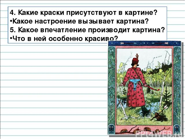 4. Какие краски присутствуют в картине? Какое настроение вызывает картина? 5. Какое впечатление производит картина? Что в ней особенно красиво?