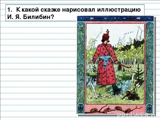 К какой сказке нарисовал иллюстрацию И. Я. Билибин?