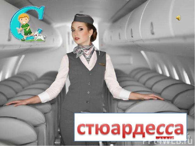 Нахожусь всегда в полёте В белоснежном самолёте. Пассажирам помогаю, Прессу, кофе предлагаю. Я воздушная принцесса И зовусь я ...