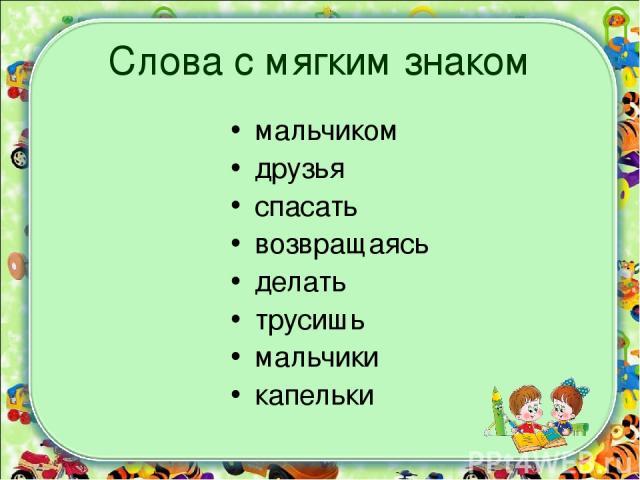 знаком с мягким список слов