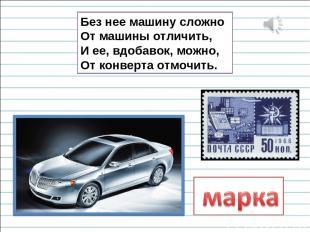 Без нее машину сложно От машины отличить, И ее, вдобавок, можно, От конверта отм