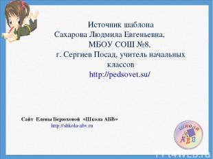 Источник шаблона Сахарова Людмила Евгеньевна, МБОУ СОШ №8, г. Сергиев Посад, учи
