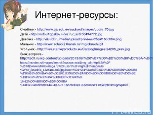 Интернет-ресурсы: Смайлик - http://www.ua.edu.ee/uudised/images/uudis_76.jpg Дет