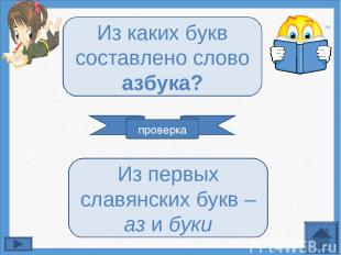 проверка Из каких букв составлено слово азбука? Из первых славянских букв – аз и