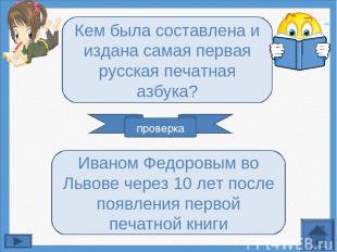 проверка Кем была составлена и издана самая первая русская печатная азбука? Иван