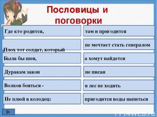 Пословицы и поговорки Плох тот солдат, который Была бы шея, Дуракам закон Волков