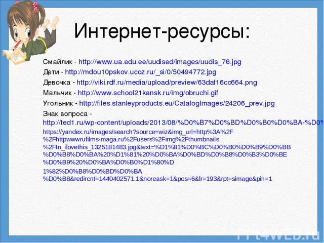 Интернет-ресурсы: Смайлик - http://www.ua.edu.ee/uudised/images/uudis_76.jpg Дети - http://mdou10pskov.ucoz.ru/_si/0/50494772.jpg Девочка - http://viki.rdf.ru/media/upload/preview/63daf16cc664.png Мальчик - http://www.school21kansk.ru/img/obruchi.gi…