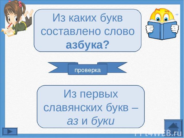 проверка Из каких букв составлено слово азбука? Из первых славянских букв – аз и буки