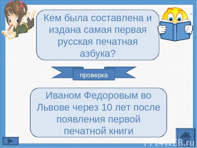 проверка Кем была составлена и издана самая первая русская печатная азбука? Иваном Федоровым во Львове через 10 лет после появления первой печатной книги