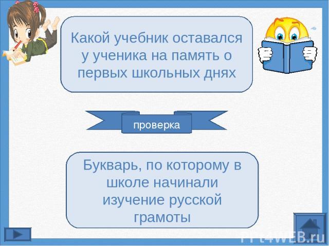 проверка Какой учебник оставался у ученика на память о первых школьных днях Букварь, по которому в школе начинали изучение русской грамоты